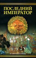 Су Тун Последний император 978-5-17-050484-8, 978-5-9725-1172-3