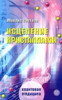 Михаил Светлов Исцеление кристаллами 978-5-9684-0929-4