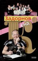 Михаил Задорнов Задорнов и Ко 5-699-05496-0