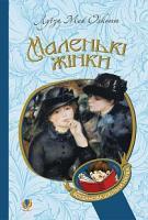 Луїза Мей Олкотт Маленькі жінки  978-966-10-4960-3
