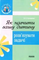 Сухарева Лілія Як навчити вашу дитину розв'язувати задачі 978-966-672-464-2