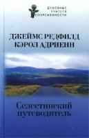 Джеймс Редфилд, Кэрол Адриенн Селестинский путеводитель 5-17-011802-3