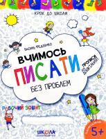 Федієнко Василь Вчимось писати без проблем. Прописи для дошкільнят 978-966-429-621-9