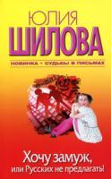 Юлия Шилова Хочу замуж, или  Русских не предлагать! 978-5-17-063910-6, 978-5-403-02794-6