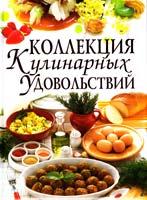 Мирошниченко Светлана Коллекция кулинарных удовольствий 978-617-08-0209-5