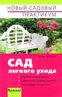 Дубенюк Антон Сад легкого ухода 978-5-93457-273-1
