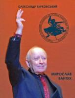 Бурковський Олександр Мирослав Вантух. Завжди в дорозі 978-966-97360-0-0