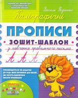 Федієнко Василь Каліграфічні прописи 978-966-429-488-8