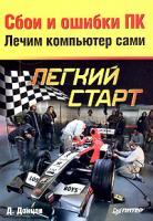 Д. Донцов Сбои и ошибки ПК. Лечим компьютер сами 978-5-469-01344-0