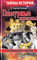 Кулида Сергей Гламурные шпионы. Под маской «звезды» 978-966-498-523-6