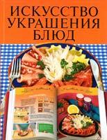 Васильева Елена Искусство украшения блюд 978-5-271-27841-9