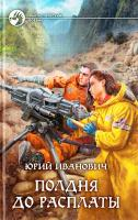 Иванович Юрий Полдня до расплаты 978-5-9922-0038-6