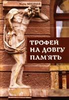 Микицей Марія Трофей на довгу пам'ять 978-966-668-266-9