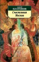 Платонов Андрей Счастливая Москва 978-5-389-04489-0