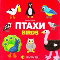 Забара Олена Птахи = Birds 978-617-679-312-0
