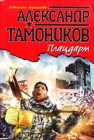 Тамоников Александр Плацдарм 978-5-699-52181-4