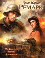Ремарк Эрих Мария На Западном фронте без перемен 978-5-17-066531-0