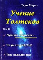 Марез Теун Том - 3. Учение Толтеков: «Мужское и Женское», «Ох уж это счастье», «Тени волчьего огня» 978-5-17-09039-5