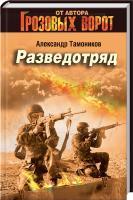 Тамоников Александр Разведотряд 978-5-699-77169-1