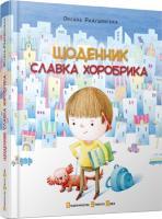 Радушинська Оксана Щоденник Славка Хоробрика 978-617-679-000-6