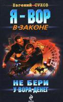 Евгений Сухов Не бери у вора денег 978-5-699-40659-3