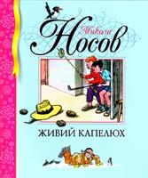 Носов Микола Живий капелюх: оповідання 978-966-605-822-8