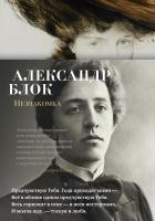 Блок Александр Незнакомка 978-5-389-15924-2