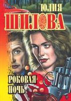 Юлия Шилова Роковая ночь 5-7905-0850-2