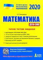 Гальперіна Альбіна ЗНО 2020. Типові тестові завдання. Математика (+ короткий математичний довідник) 978-966-945-041-8