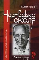 Косач Юрій Чортівська скеля 978-611-0200-24-2