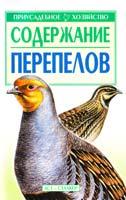 Авт.- сост. С.П. Бондаренко Содержание перепелов 5-17-009786-7