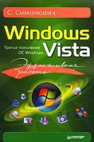 С. Симонович Эффективная работа. Windows Vista 978-5-388-00007-1