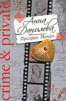 Анна Данилова Призрак Монро 978-5-699-38623-9