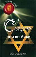 Абрамович Михаил Секрет по-еврейски 978-5-222-20439-9