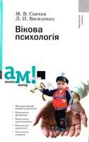 Савчин Вікова психологія : навчальний посібник 978-617-572-025-7