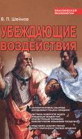 В. П. Шейнов Убеждающие воздействия 978-985-16-8612-0