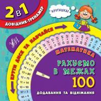Собчук О. С. Математика. Рахуємо в межах 100 978-966-284-284-5