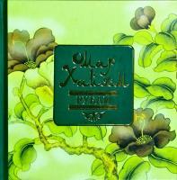 Омар Хайям Омар Хайям. Рубаи 978-985-16-7899-6