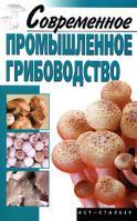 А. И. Морозов Современное промышленное грибоводство 978-5-17-046355-8, 978-966-09-0253-4