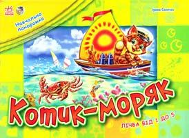 Сонечко Ірина Котик-моряк. Лічба від 1 до 5. Навчальна панорамка