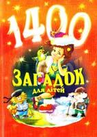 Упоряд. В.І. Паронова 1400 загадок для дітей 966-692-677-6