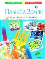 Планета Земля : інтерактивна енциклопедія 978-617-526-489-8