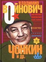 Владимир Войнович Чонкин и др. 5-94799-481-х. 5-94799-202-7