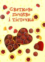 Гілпін P., Аткінсон К. Святкове печиво і тістечка 978-966-424-154-7