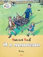 Носов Николай И я помогаю 978-5-389-09604-2