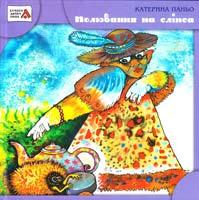 Катерина Паньо Полювання на сліпса 978-966-2923-36-0, 978-966-465-239-8
