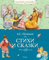 Пушкин Александр Стихи и сказки 978-5-389-02053-5