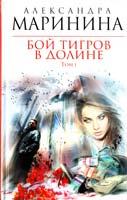 Маринина Александра Бой тигров в долине: роман в 2-х т. Т. 1 978-5-699-55177-4
