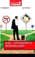 Евгения Шацкая, Дарья Лапина Как управлять мужчинами: женский менеджмент 978-5-17-056107-0