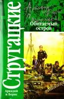Аркадий и Борис Стругацкие Обитаемый остров 978-5-17-040958-7, 978-5-9713-4190-1